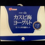 ヨーグルトの5大効果|カスピ海ヨーグルトを清潔に美味しく手作り