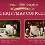 販売終了:ジャスミンアロマティーク クリスマスコフレ2015の先行予約受付中!