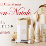 【販売終了】テラクオーレ クリスマスコフレ2015の先行予約受付中!数量限定