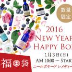 【売り切れ】本日~ニールズヤードレメディーズ2016限定福袋1月3日(日)AM10時発売開始!