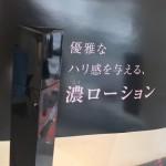 POLA VOICE PROJECT募集中☆ポーラ最高峰ブランドB.A