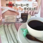 脂肪を燃やすコーヒー|メラメラ燃えて余分なものを分解ダイエット☆飲みやすいインスタントコーヒータイプ
