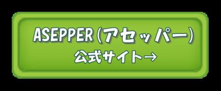 asepperアセッパー公式