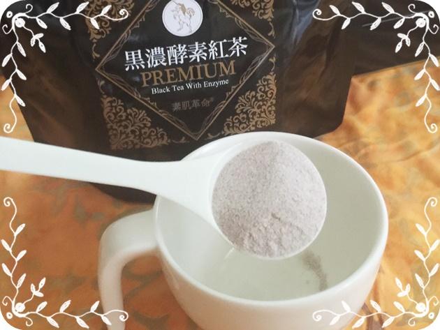 粉末酵素ドリンクのおいしい紅茶