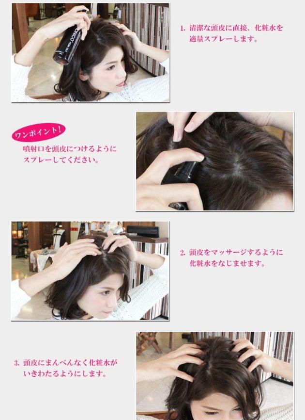 頭皮の化粧水の使い方