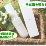 【販売終了】敏感肌美容液は常在菌を整えて美肌を目指せる|mamori