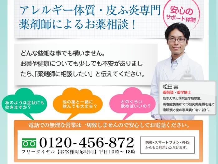 澄肌漢方堂の電話サポート