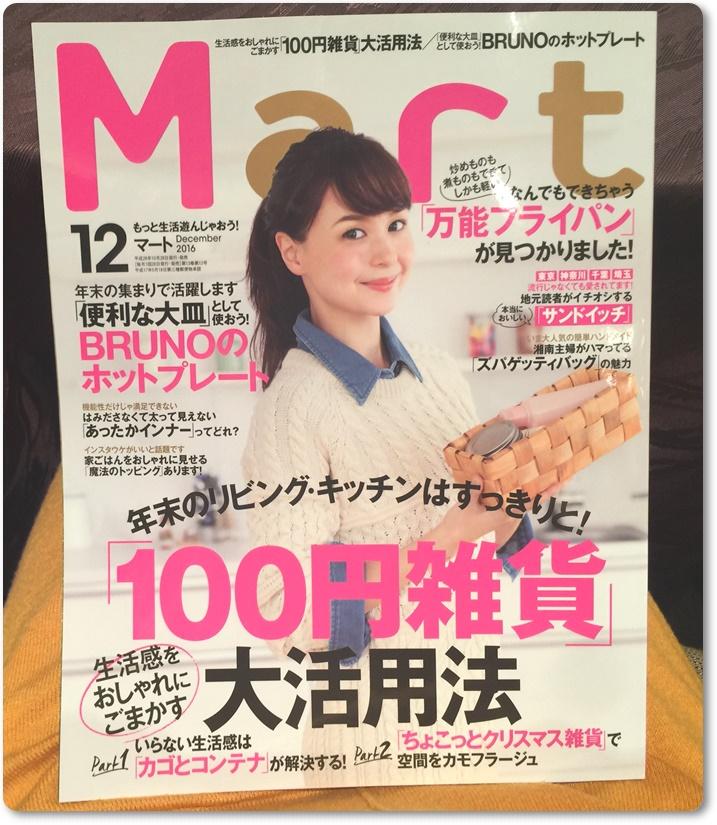 雑誌Martのミセスパーティ2016