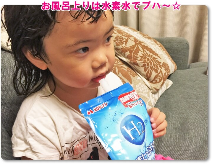 子供も水素水