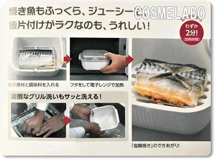 グルラボ調理の仕方