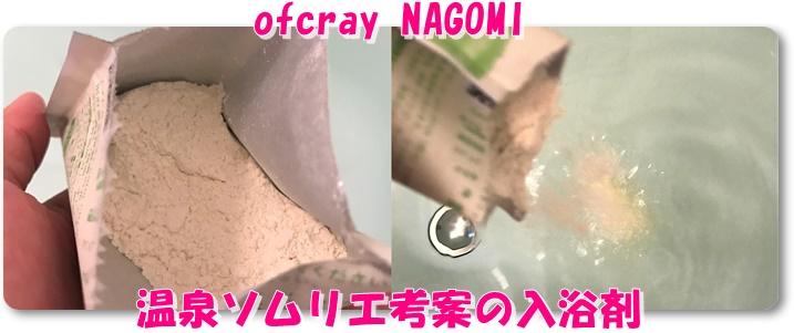 オブクレイの薬用入浴剤