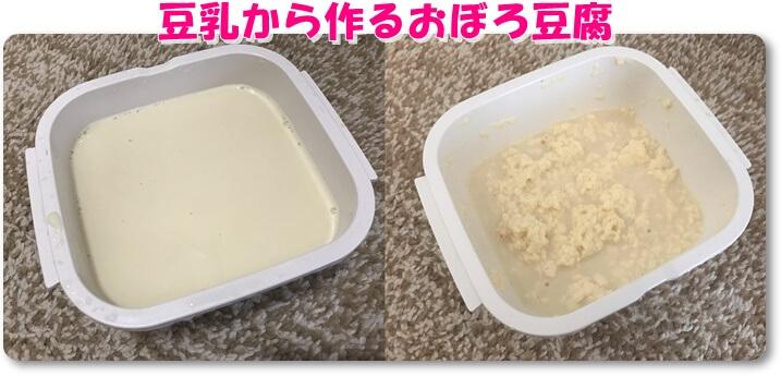 グルラボで豆腐