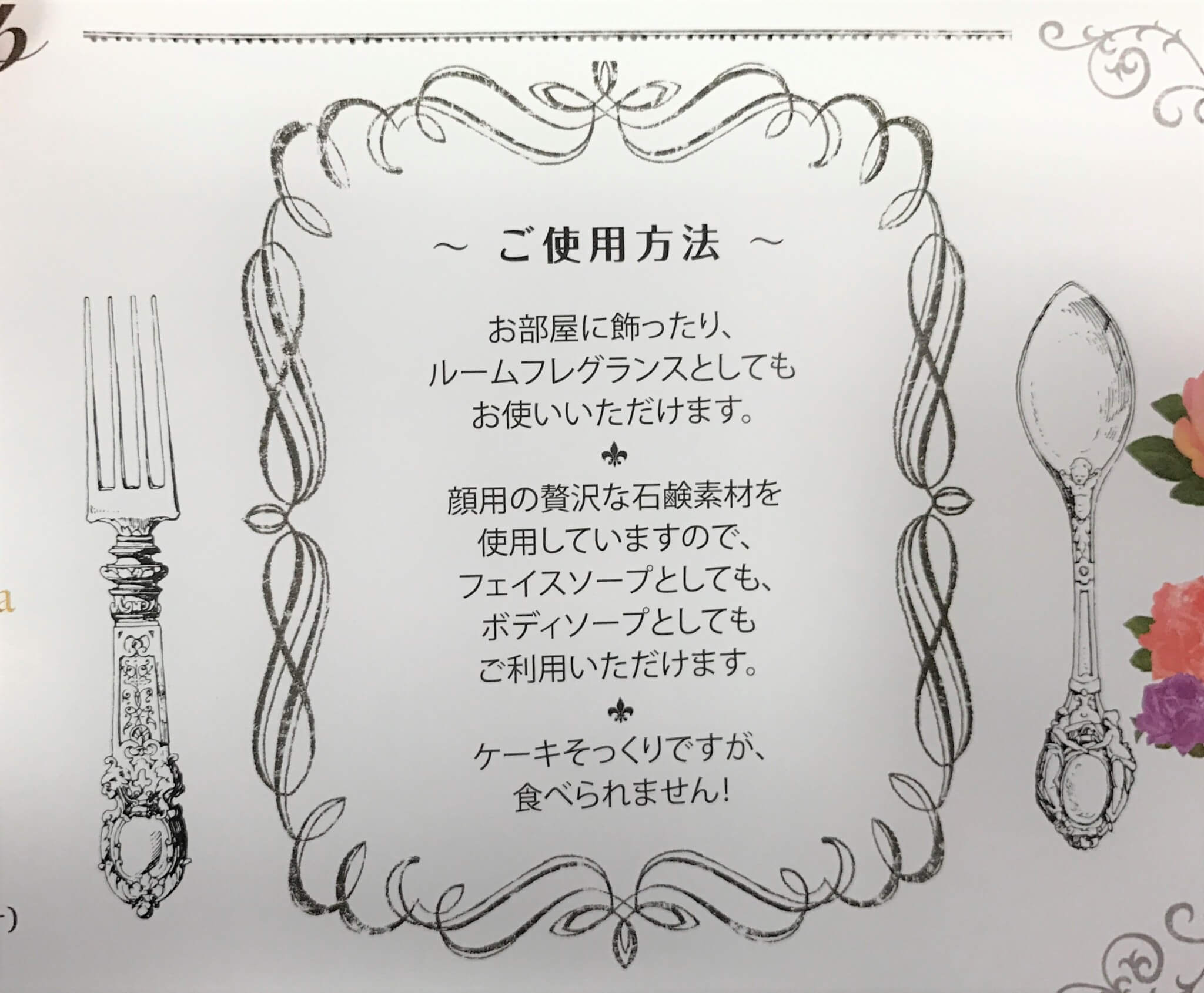 コスメケーキセット 使用方法