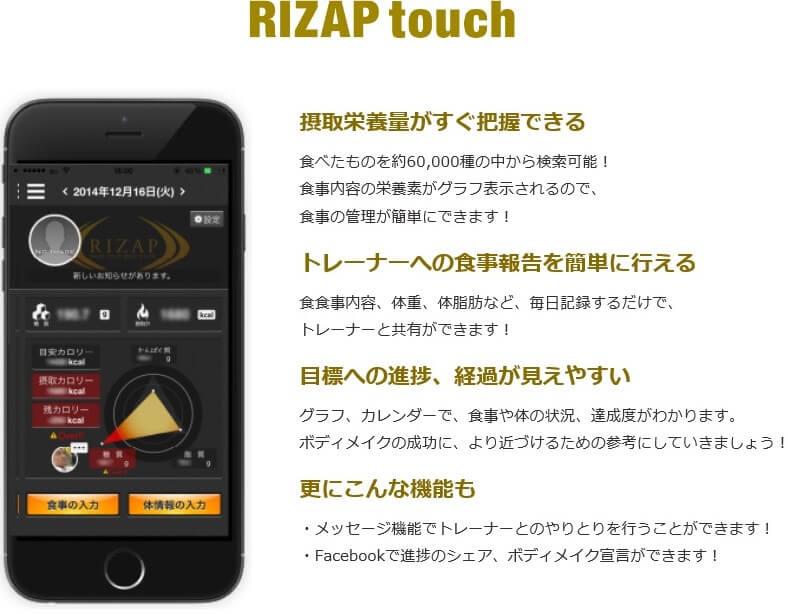 ライザップ 食事管理アプリ