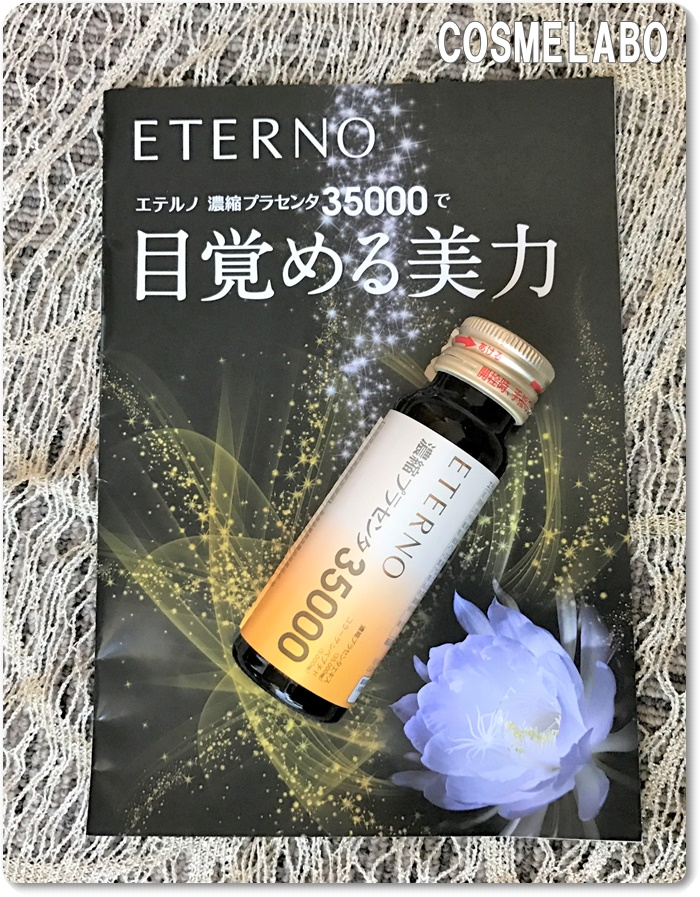 エテルノプラセンタ ブログ 評判