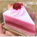 スイーツそっくりなケーキ石けんが可愛すぎ!|コスメパティシエ