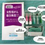 自宅で出来る簡単血液検査でガンチェック|デメカル
