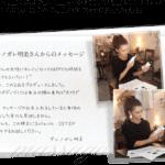 ダレノガレ明美プロデュース2ステップボディケア|Sofaith(ソーフェイス)