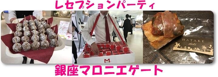 銀座マロニエゲート オープン