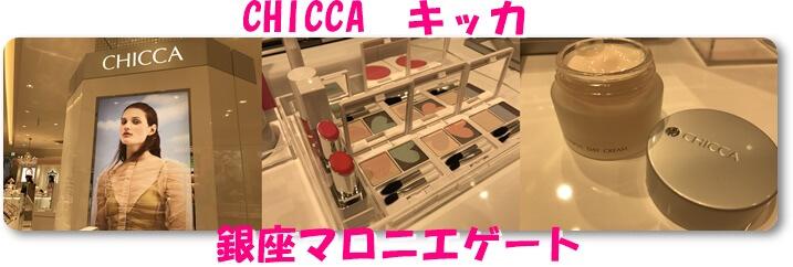 銀座マロニエゲート CHICCA