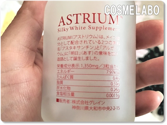 アストリウム サプリ