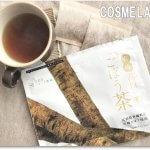 妊婦さんにおススメのゴボウ茶で母乳アップ|高原のごぼう茶