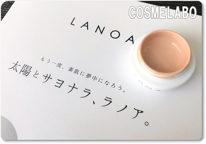 LANOA CCクリーム 色