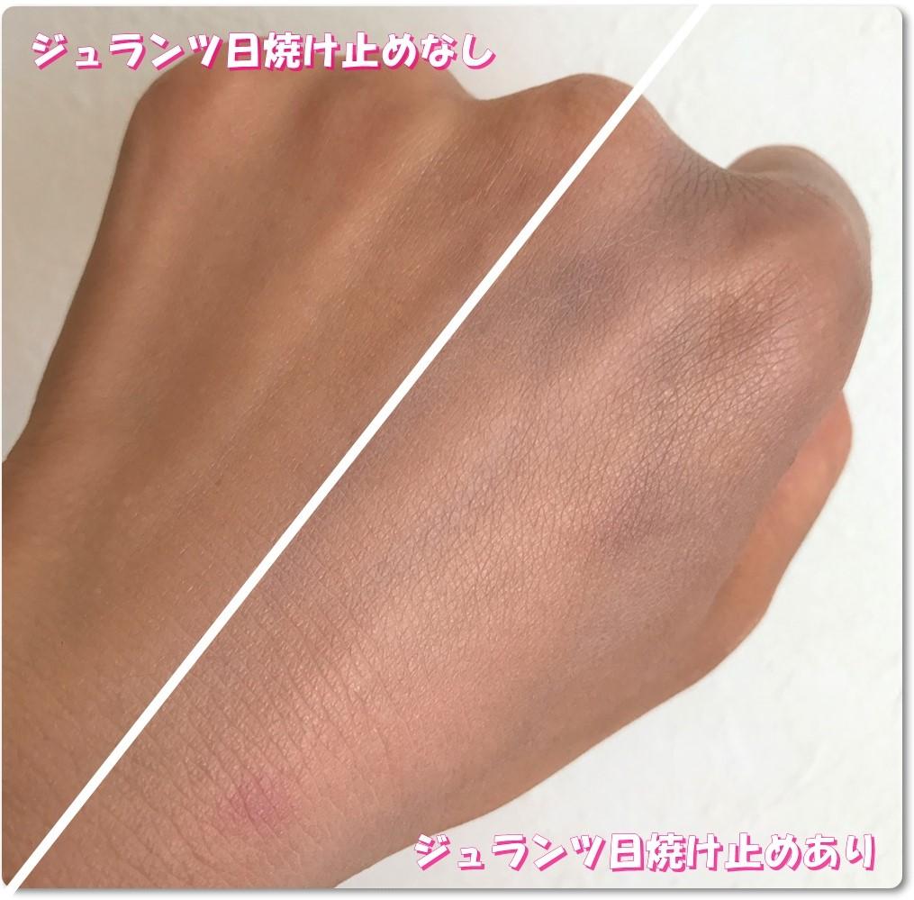 ジュランツ UV比較1