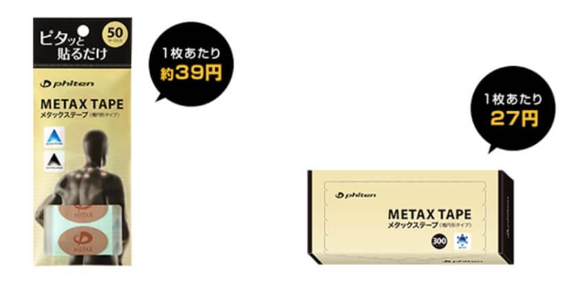 メタックステープ 値段