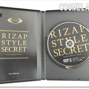 ライザップスタイル DVD 内容
