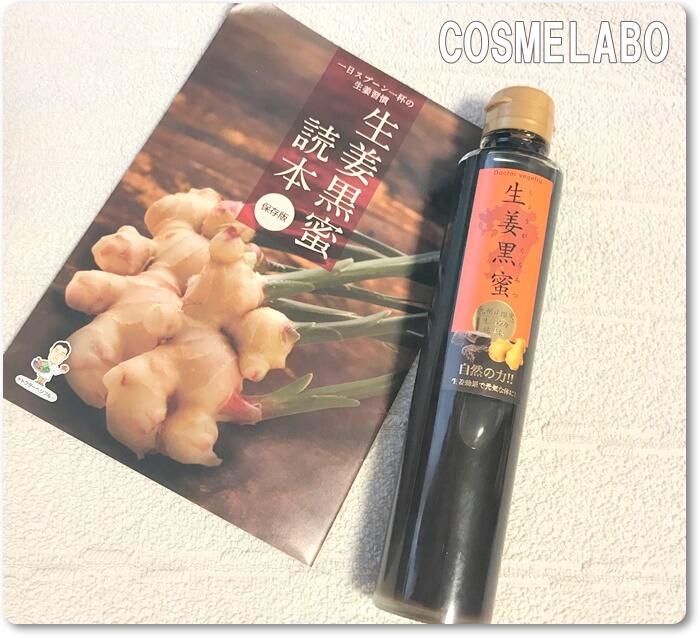 ドクターベジフル生姜黒糖 口コミ
