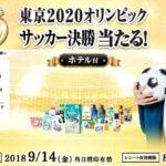 東京2020オリンピックのサッカー決勝へ行きたい! P&Gからチケットプレゼントキャンペーン
