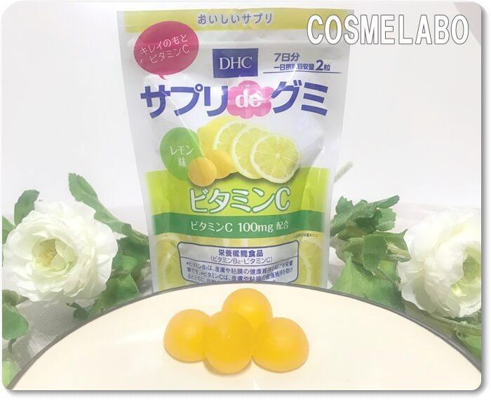 DHCサプリグミ レモン