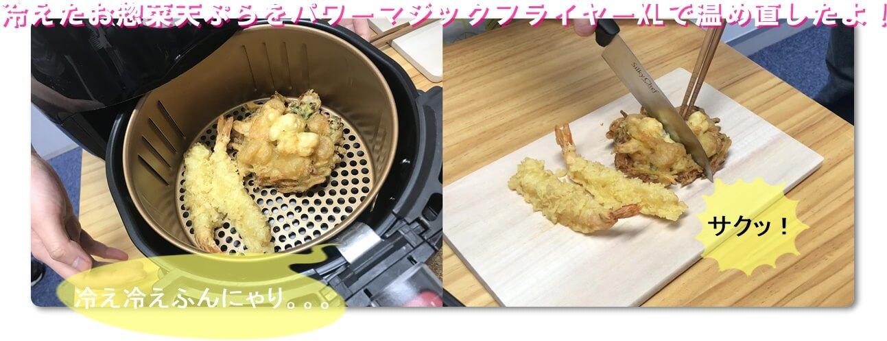 パワーマジックフライヤー レシピ 天ぷら