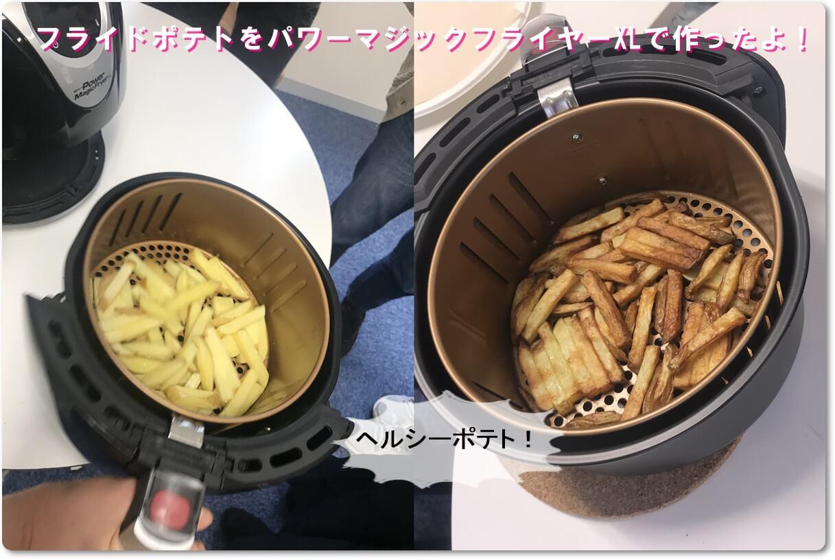 パワーマジックフライヤー レシピ ポテト