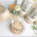 古町糀製造所 糀の甘酒