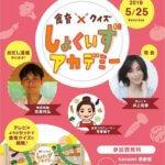 【イベント】しょくいずアカデミーin表参道!食育×クイズ 5月25日開催!